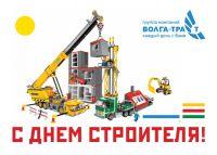 Волга-Траст поздравляет строителей.
